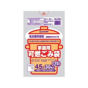 名古屋市家庭用可燃 45L/30P