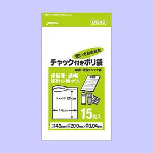 【T】防水・防湿チャック付きポリ袋 15枚入 透明