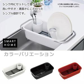 【T】SMART HOME ディッシュドレイナーハンギング ブラック