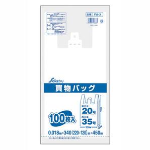 【T】買物バッグ 東日本20号/西日本35号 100枚入 半透明