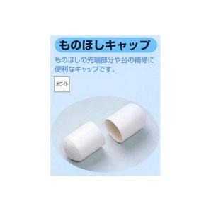 【T】物干竿キャップ φ29~30mm用 ホワイト