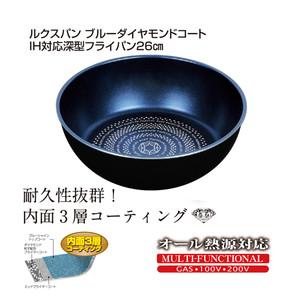 【T】ルクスパン ブルーダイヤモンドコートIH対応深型フライパン26cm