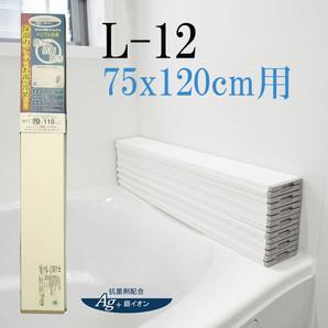 【T】AGスリム 収納フロフタ L−12 75x120cm用 ホワイト