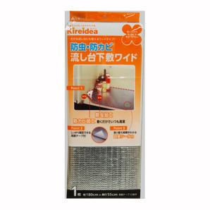 【T】キレイディア 防虫・防カビ流し台下敷ワイド 1枚入