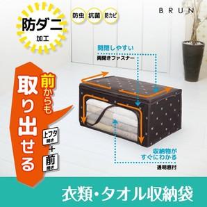 【T】ブラン 衣類・タオル収納袋