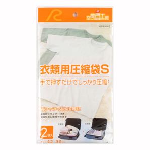 【販売終了】手で押すだけ衣類用圧縮袋 Sサイズ 2枚入