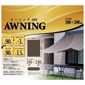 【TS】オーニング 180X240cm ブラック/ブラウン
