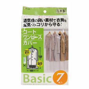 【T】Baisc ドレスカバー 7枚入
