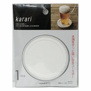【T】Karari 珪藻土コースターラウンドカバー付 ホワイト