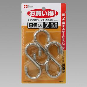 【T】ステンS型ラージフック(8入り)