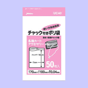 【T】防水・防湿チャック付きポリ袋 50枚入 透明