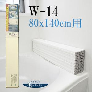 【T】AGスリム 収納フロフタ W−14 80x140cm用 ホワイト