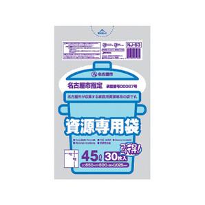 名古屋市家庭用資源 45L/30P