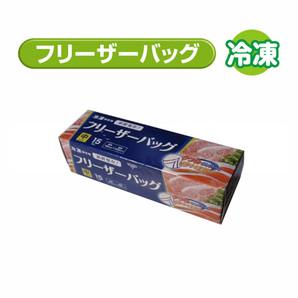 【T】Wジッパー フリーザーバッグ (中) 15枚入
