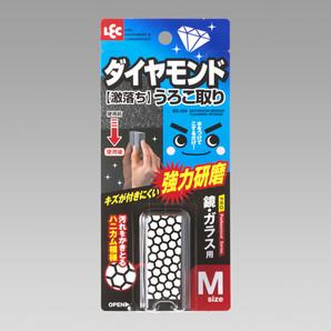 【T】激落ちダイヤモンドうろこ取り(M)
