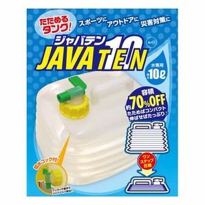 【T】たためるタンク!ジャバテン10