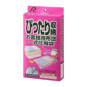 【T】ぴったり収納 お客様用布団一式圧縮袋 1枚入