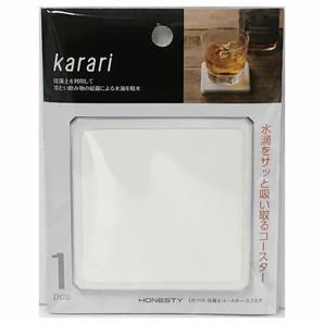 【T】Karari 珪藻土コースタースクエアカバー付 ホワイト