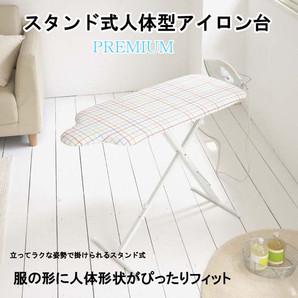 【T】スタンド式人体型アイロン台 プレミアム