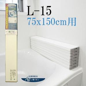 【T】AGスリム 収納フロフタ L−15 75x150cm用 ホワイト