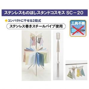 【T】ステンレスものほしスタンドコスモス2段 ステン&ホワイト