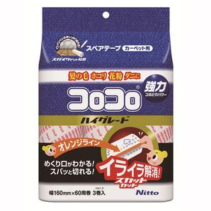 【T】NEWコロコロスペアテープハイグレードSC 3巻入