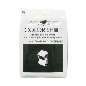 【T】カラーショップ ペーパーホルダーカバー ブラック