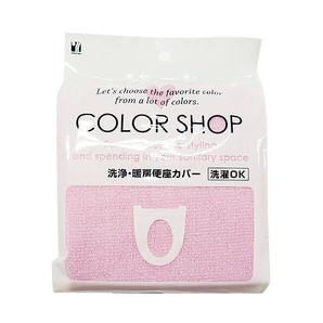 【T】カラーショップ 洗浄暖房便座カバー ライトピンク