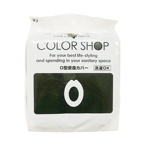 【T】カラーショップ O型便座カバー ブラック