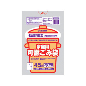 名古屋市指定可燃 45L/50P 増量