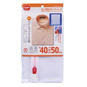【T】AL 角型洗たくネット・大