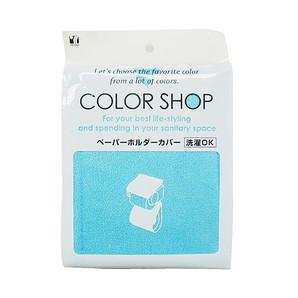【T】カラーショップ ペーパーホルダーカバー ブルー