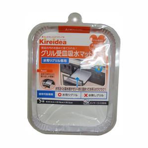 【販売終了】キレイディア グリル受皿吸水マット大型 5組入