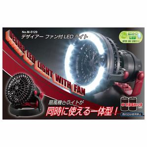 【T】デザイアー ファン付LEDライト