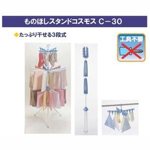 【T】ものほしスタンドコスモス3段 ホワイト&ブルー