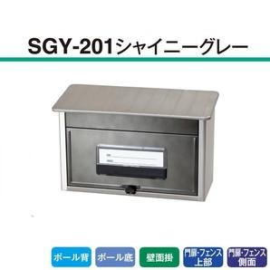 【T】郵便型ポスト SGY−201 シャイニーグレー