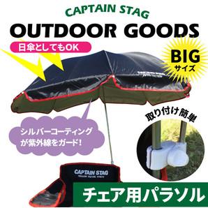【TS】ビッグチェア用パラソル ブラック