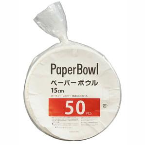 【T】業務用ペーパーボウル15cm 50枚入