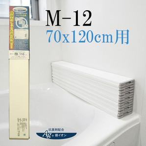 【T】AGスリム 収納フロフタ M−12 70x120cm用 ホワイト