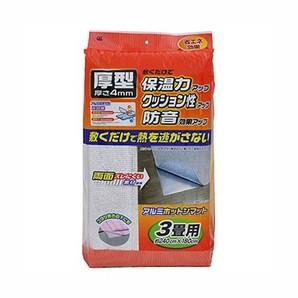 【販売終了】厚型アルミホットンマット 3畳用