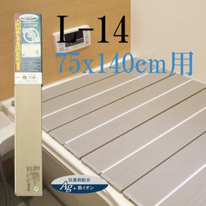 【T】AGスリム 収納フロフタ L−14 75x140cm用 モカ