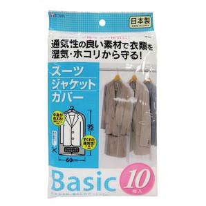 【T】Baisc スーツカバー 10枚入