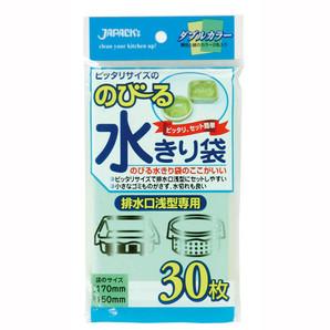 【T】のびる水切袋排水口浅型専用30枚