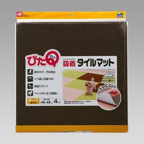 【T】吸着タイルマット 45X45cm ブラウン