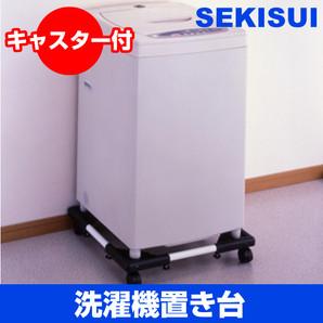 【T】洗濯機置き台
