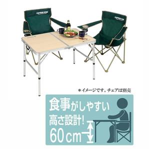 【T】ジャストサイズ ラウンジチェアで食事がしやすいテーブル 2~4人用<S>90×60cm