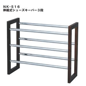 【T】伸縮式シューズキーパー3段 ブラウン