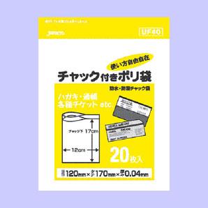 【T】防水・防湿チャック付きポリ袋 20枚入 透明