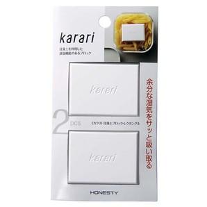 【T】Karari 珪藻土ブロックレクタングル2pcs ホワイト