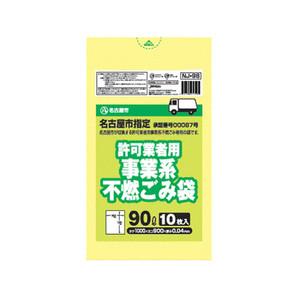名古屋市指定許可業者用不燃 90L/10P